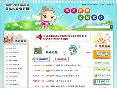 http://epb2.tainan.gov.tw/tnepb_edu/