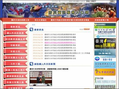 http://www.tainan.gov.tw/Publicdisaster/