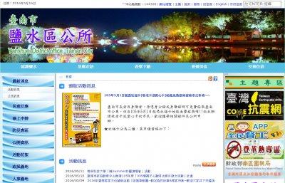 http://www.tainan.gov.tw/ysdo/